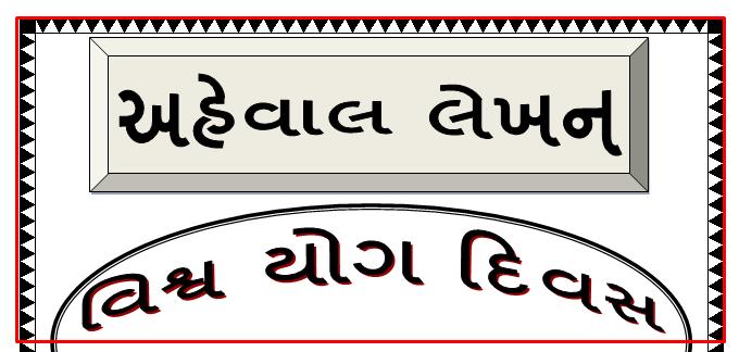Yog Divas Aheval Lekhan Word File   Yoga Day Aheval Lekhan Word File