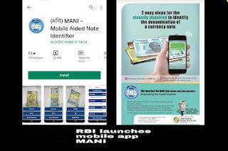 नए साल में दृष्टिहीनों को RBI का तोहफा, नोट पहचानने के लिए लॉन्च किया 'MANI' ऐप RBI Launches Mobile Application MANI For Visually Challenged Customers | All You Need to Know