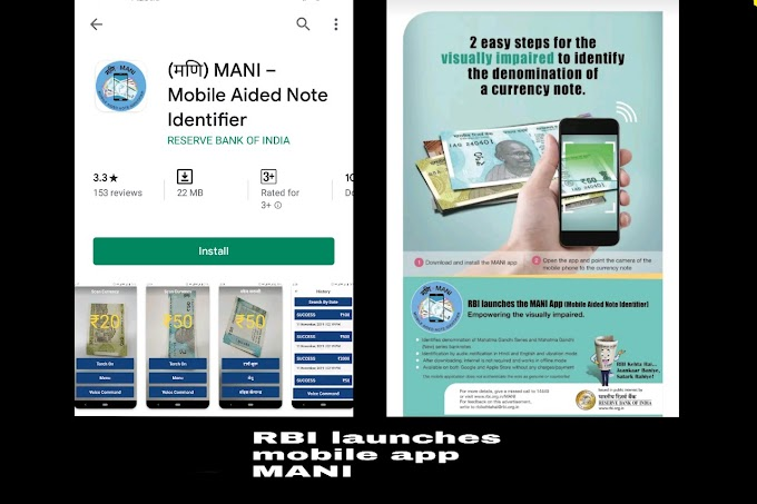 RBI Has Launched The MANI Mobile APP