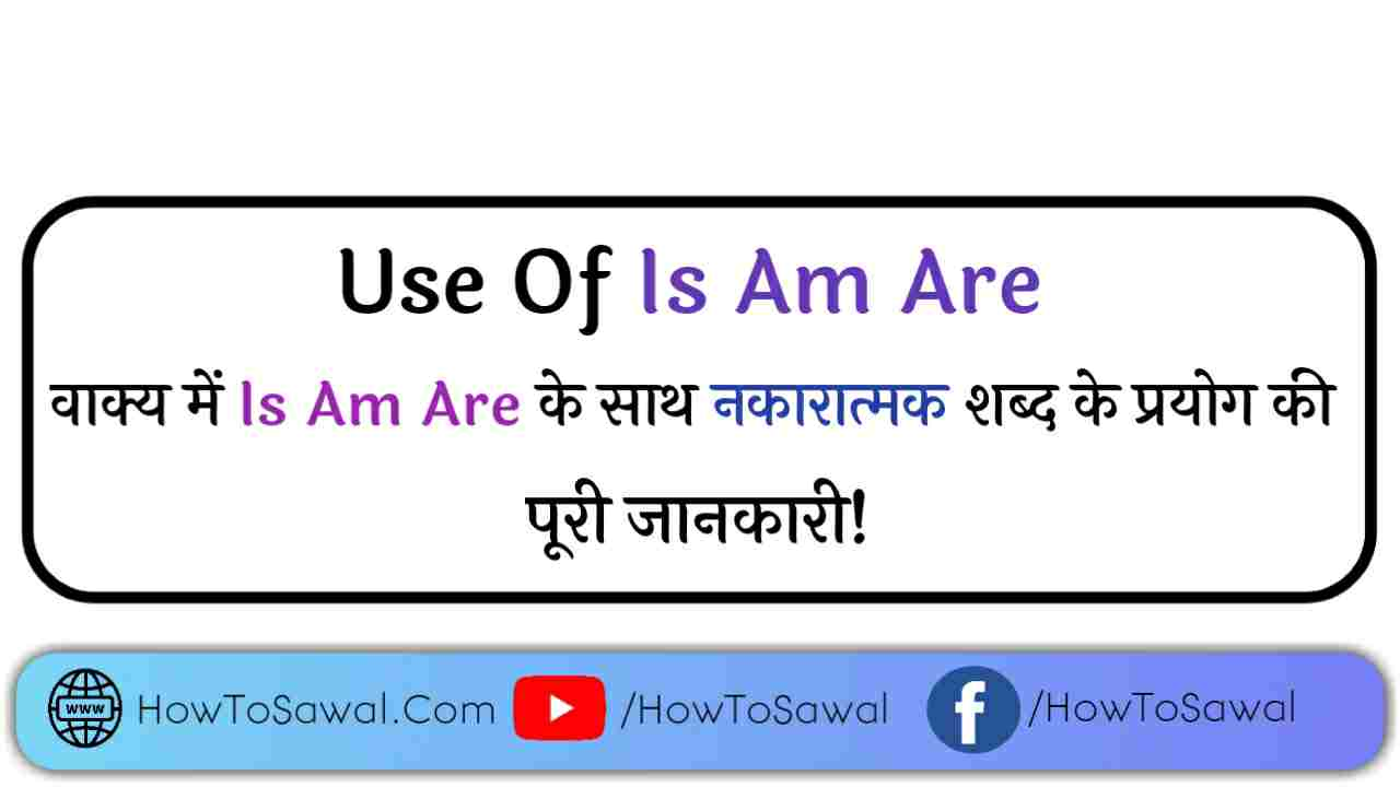 Uses of negative sentence in hindi, use of is am Are in negative sentence Hindi, how to use negative sentence in translation