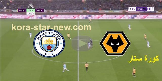 مباراة مانشستر سيتي وولفرهامبتون بث مباشر