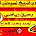 رحيق رياضي احمد محمد الحاج  :: أحمر جميل عاجبني لونو.