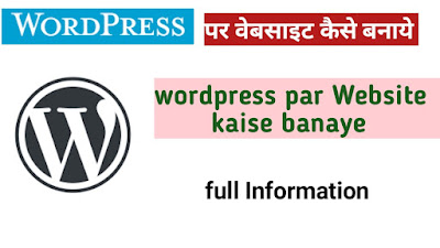 WordPress par website kaise banaye