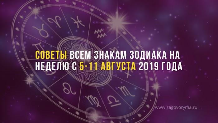 Полезные советы всем знакам Зодиака на неделю с 5-11 августа 2019 года