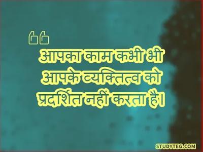 """successfull motivational status in hindi ,""""डिक्शनरी ही एक ऐसा स्थान है जहां पर ' सक्सेस ' का नाम वर्क से पहले आज जाता है वरना तो कड़ी मेंहनत की कीमत पर सफलता को प्राप्त किया जाता है"""" - विन्स लोम्बार्डी"""