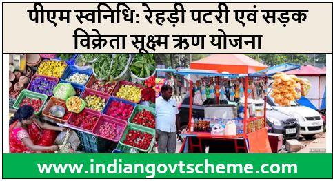 Swanidhi Street Vendors