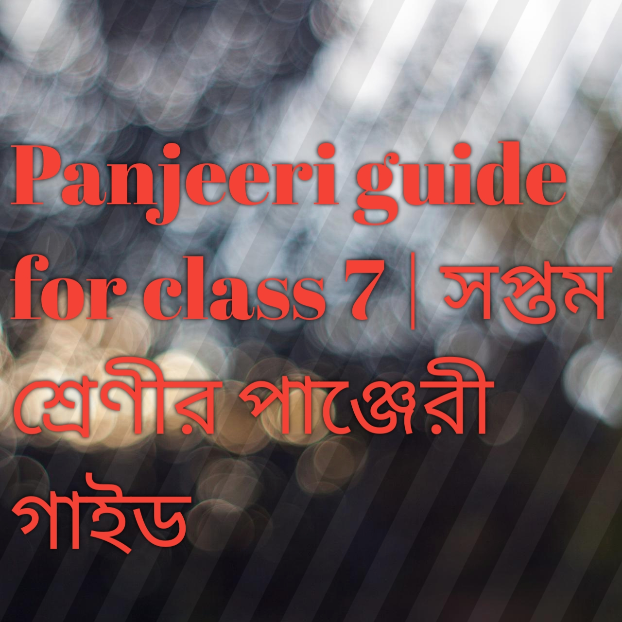 class 7 panjeeree guide 2021, class 7 panjeeree guide pdf, class 7 panjeeree guide book 2021, class 7 math solution panjeeree guide, panjeeree guide class 7, panjeeree guide for class 7, panjeeree guide for class 7 english, panjeeree guide for class 7 math, panjeeree guide for class 7 science, panjeeree guide for class 7 Bangladesh and global studies, panjeeree guide for class panjeeree guide for class 7 hindu dharma, panjeeree guide for class 7 ICT, panjeeree guide for class 7 home science, panjeeree guide for class 7 agriculture education, panjeeree guide for class physical education, সপ্তম শ্রেণীর বাংলা গাইড পাঞ্জেরি ডাউনলোড, সপ্তম শ্রেণীর বাংলা গাইড এর পিডিএফ, সপ্তম শ্রেণির বাংলা পাঞ্জেরি গাইড পিডিএফ ২০২১, সপ্তম শ্রেণীর পাঞ্জেরি গাইড ২০২১, সপ্তম শ্রেণির ইংরেজি পাঞ্জেরি গাইড, সপ্তম শ্রেণীর গণিত পাঞ্জেরি গাইড, সপ্তম শ্রেণীর পাঞ্জেরি গাইড বিজ্ঞান, শ্রেণীর পাঞ্জেরি গাইড বাংলাদেশ ও বিশ্বপরিচয়, সপ্তম শ্রেণীর পাঞ্জেরি গাইড ইসলাম শিক্ষা, সপ্তম শ্রেণীর পাঞ্জেরি গাইড হিন্দুধর্ম, সপ্তম শ্রেণীর পাঞ্জেরি গাইড গার্হস্থ্য বিজ্ঞান, সপ্তম শ্রেণীর পাঞ্জেরি গাইড কৃষি শিক্ষা, সপ্তম শ্রেণীর পাঞ্জেরি গাইড তথ্য যোগাযোগ প্রযুক্তি, সপ্তম শ্রেণীর পাঞ্জেরি গাইড শারীরিক শিক্ষা,