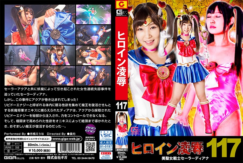RYOJ-17 Heroine Give up Vol. 111 -Sailor Diana