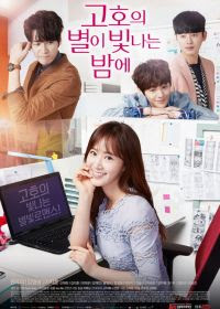Download Drama Korea  The Starry Night Episode 01 –  04 ( END ) subtitle indonesia