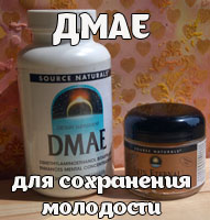 http://smart-internetshopping.blogspot.ru/2016/07/DMAE-cream-and-capsules.html