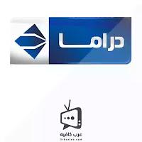 http://www.3rbcafee.com/2020/02/Alhayat-Drama-Live.html