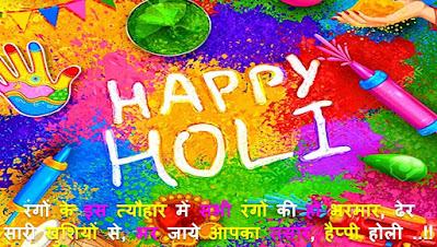 Advance Holi Whatsapp Status in Hindi