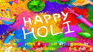 Happy Holi Shubhkamnaye in Hindi for Wife