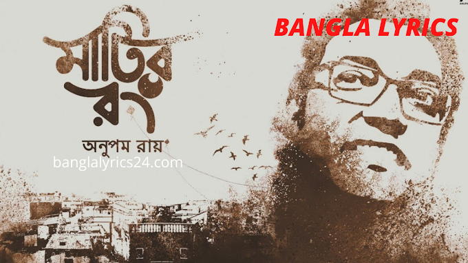 Maatir Rong Lyrics (মাটির রং) Anupam Roy | Bakyobageesh Album |Banglalyricsdot |