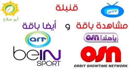 ملف قنوات IPTV لباقة OSN ART Bien sport ليوم 14/12/2016