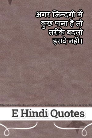 inspirational quotes about life in hindi images