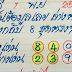 เลขเด็ด 2ตัวล่าง สายธาร สายสุพรรณ งวดวันที่ 1/11/59 ชอบก็จัดไป