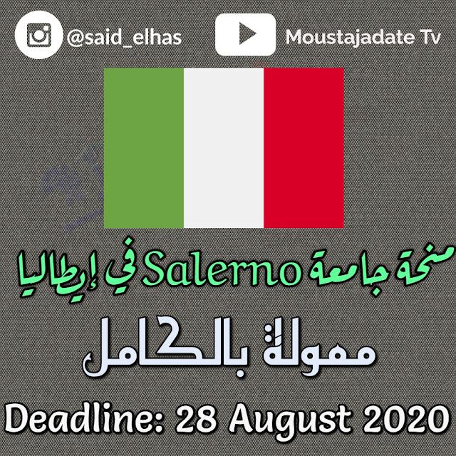 منحة جامعة ساليرنو في إيطاليا 2021 ممولة بالكامل| التفاصيل الكاملة هنا