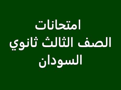 امتحانات الصف الثالث ثانوي السودان