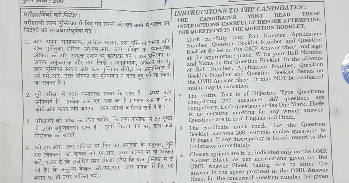 RO ARO Question Paper Pdf Download, Samiksha Adhikari 24