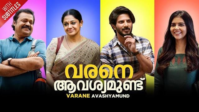Aadyamorillam song lyric-Varane Avashyamund(2020)