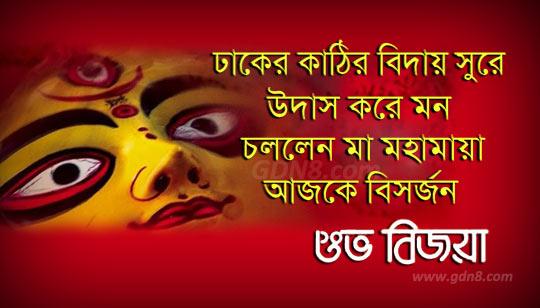 Subha Bijoya Dashami Bengali Status Quotes