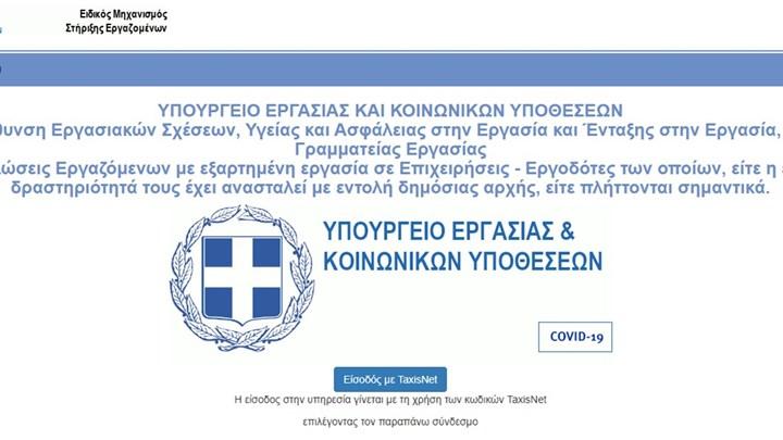 epidoma-koronoiou