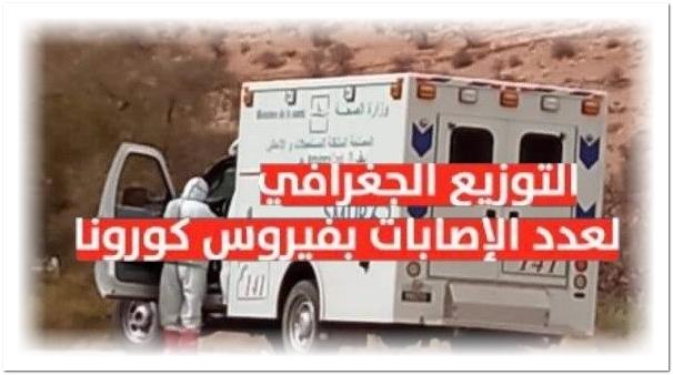 التوزيع الجغرافي : جهة سوس ماسة ثالثة في المغرب، و ما يناهز 1600 حالة سجل بثلاث جهات، و الفيروس يصيب كل الجهات بأرقام متفاوتة، هذه توزيعها.