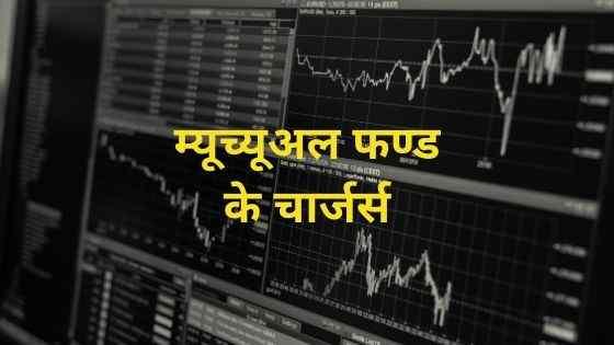 म्यूच्यूअल फण्ड के चार्जर्स क्या है   Mutual Fund Charges in Hindi