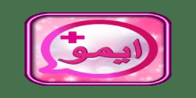 تحميل ايمو بلس الوردي 2020 تنزيل plus imo للاندرويد وللايفون الذهبي ابو عرب ايمو2 ابو صدام