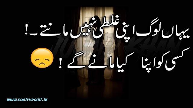 """2 lines sad urdu poetry"""" Yaha Log apni ghalti nahi mante."""" // Sad poetry // Urdu Poetry// Sad urdu poetry sms"""