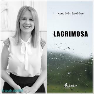 Από το εξώφυλλο της ποιητικής συλλογής της Χρυσάνθης Ιακώβου, Lacrimosa, και φωτογραφία της ίδιας