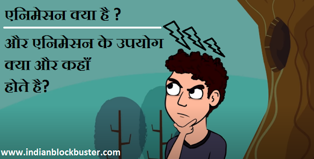 एनिमेशन के उपयोग क्या है  What are the uses of animation