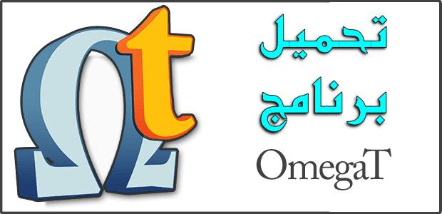 تحميل برنامج OmegaT للترجمة