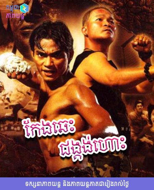 Keng Chhes Chong Koung Hors - Khmer Dub