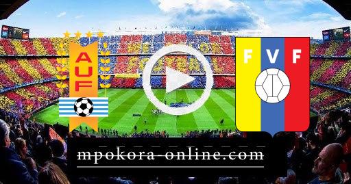 نتيجة مباراة فنزويلا و الاوروجواي كورة اون لاين 09-06-2021 تصفيات كأس العالم امريكا