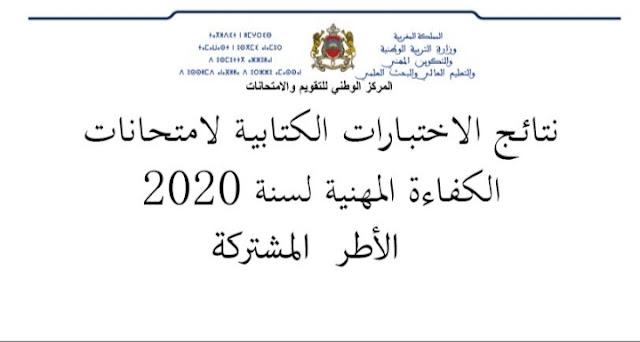 نتائـج الاختبـارات الكتابيـة لامتحانات الكفاءة المهنية لسنة 2020 الخاصة بفئات هيئة الأطر المشتركة بين الوزارات