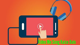 Video Me Song Kaise Dale