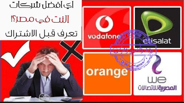 افضل شركات النت فى مصر