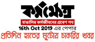 Bengali karmaketra paper 16th October, 2019 pdf file download