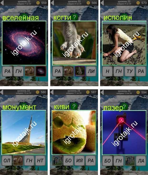 изображение вселенной, когти зверя, лучи лазера в игре 600 забавных картинок 22 уровень