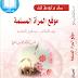 كتاب موقع المرأة المسلمة بين الإسلام... ودعاوى التجديد تأليف الأستاد الدكتور محمد أديب الصالح pdf