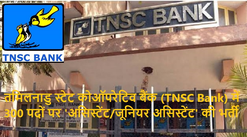 TNSC Bank jobs 2019