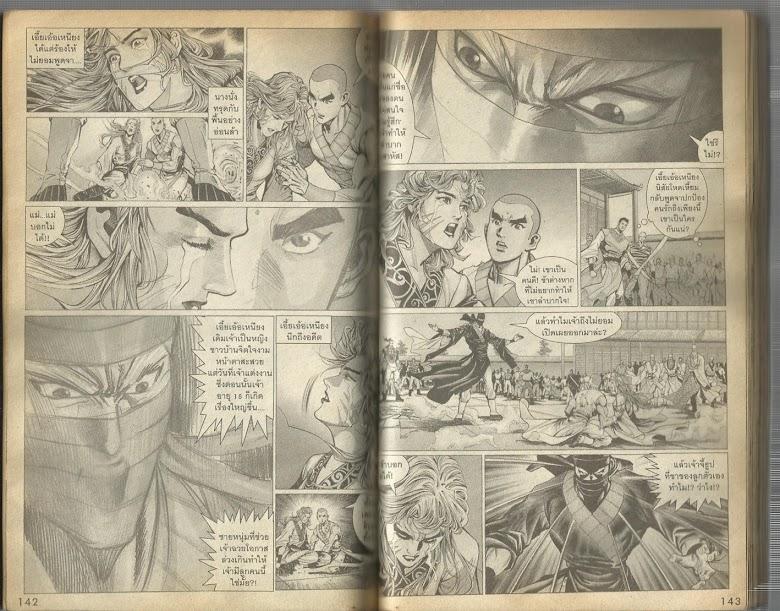 Demi Gods & Semi Devils - หน้า 72