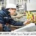 Recrutement de 3 Techniciens En électricité (Bac+2/3) sur LAAYOUNE
