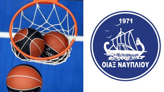 Πρώτος αγώνας της χρονιάς για τον Οίακα Ναυπλίου - Ποιοι έχουν δικαίωμα εισόδου στο γήπεδο