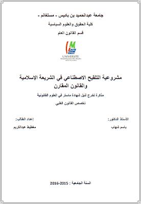 مذكرة ماستر: مشروعية التلقيح الاصطناعي في الشريعة الإسلامية والقانون المقارن PDF