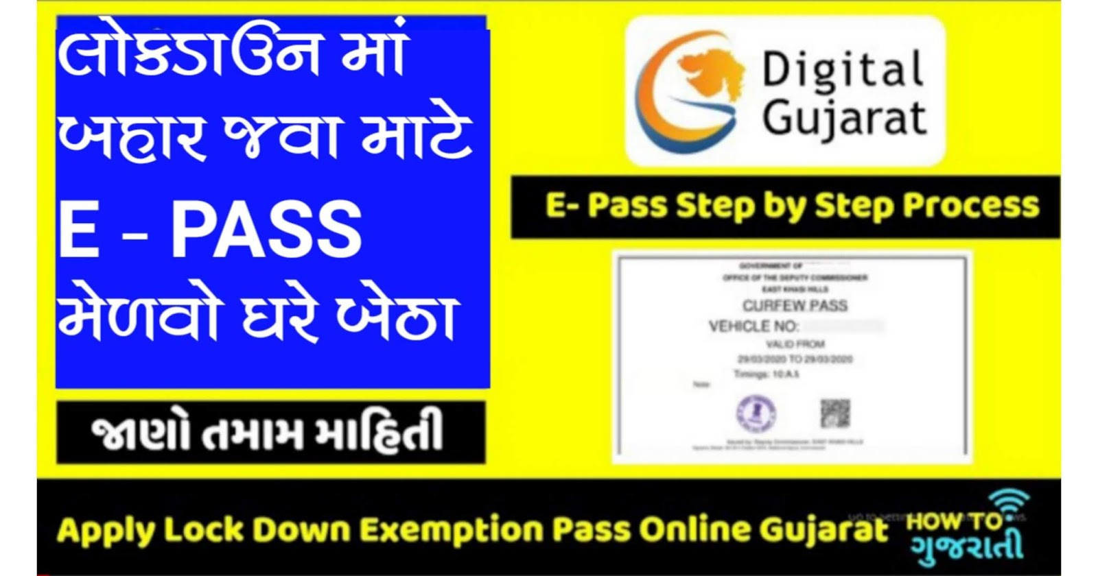 How To Get E Pass