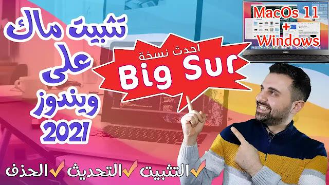 تشغيل نظام ماك على ويندوز (ماك بيغ سور MacOS Big Sur)