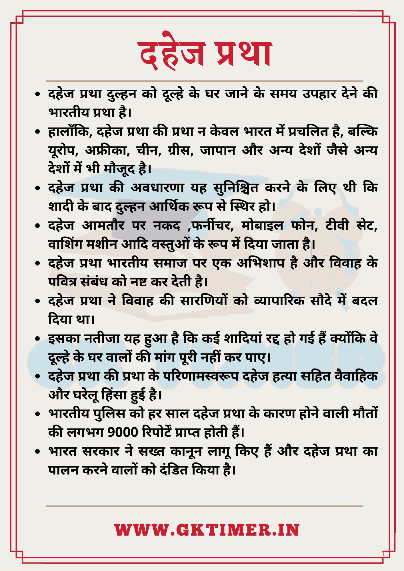 दहेज प्रथा पर निबंध | Essay on Dowry System in Hindi | 10 Lines on Dowry System in Hindi